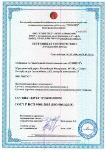 ISO 9001:2015 сертификат DEBEVER фото 2