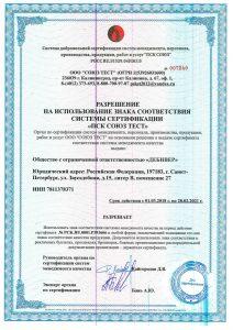 ISO 9001:2015 сертификат DEBEVER фото 1